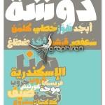 دانلود فونت عربی دوشه سبک قدیمی Dawshah Arabic Font