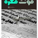 دانلود فونت عربی فکره مناسب ساخت لوگو Fekrah Arabic Font