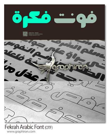 فونت عربی فکره