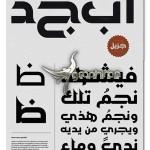 دانلود فونت عربی جزیل با طراحی هندسی Jazeel Arabic Font