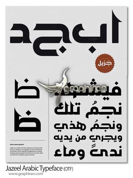 فونت عربی جزیل