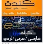 دانلود فونت کنده فارسی، عربی و اردو Kindah Font Family