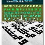 دانلود فونت عربی کوفیگراف سبک هندسی Kufigraph Arabic Font
