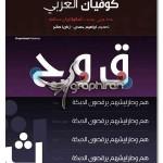 دانلود فونت جدید عربی کوفیان Kufyan Arabic Font