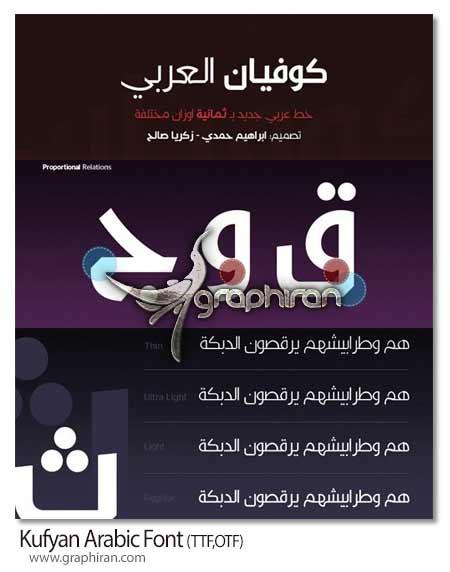 فونت عربی کوفیان