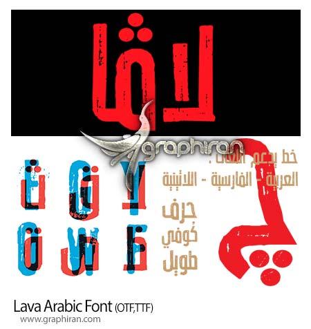 فونت عربی لاوا