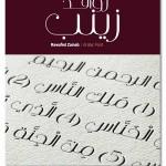 دانلود فونت عربی روافد زینب Rawafed Zainab Arabic Font