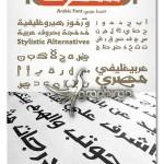دانلود فونت عربی شفره سبک مصری Shafrah Arabic Font Family