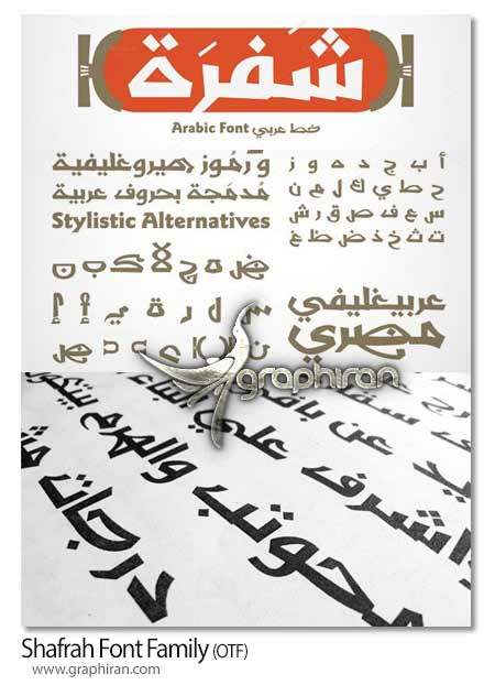 فونت عربی شفره