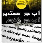 دانلود فونت عربی ترحال با طراحی زیبا Tarhaal Arabic Font