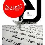 دانلود فونت عربی تصریح با سبک ساده Tasreeh Arabic Font