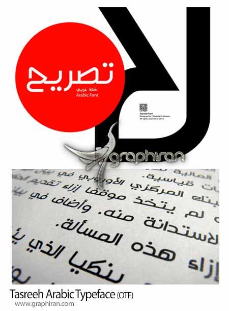 فونت عربی تصریح