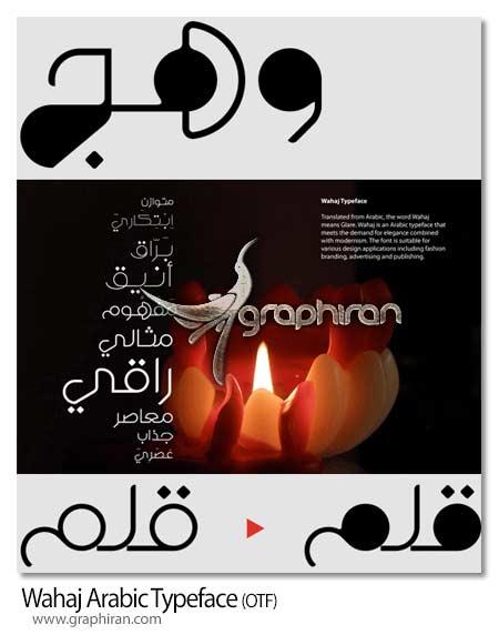 فونت عربی وهج