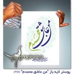 دانلود پوستر زیبای من عاشق محمدم فرمت PSD لایه باز