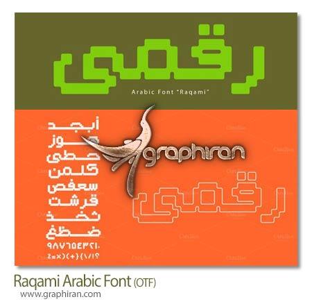 فونت پیکسلی عربی