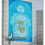 طرح بنر لایه باز حضرت محمد (ص) با خطاطی ثلث سبک کاشی کاری