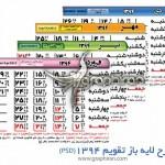 دانلود رایگان طرح تقویم سال ۱۳۹۴ شمسی PSD لایه باز