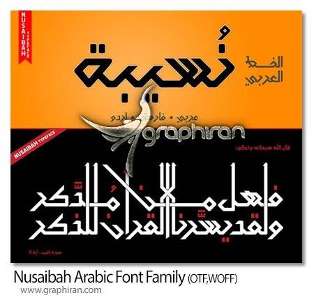 فونت جدید عربی نسیبه