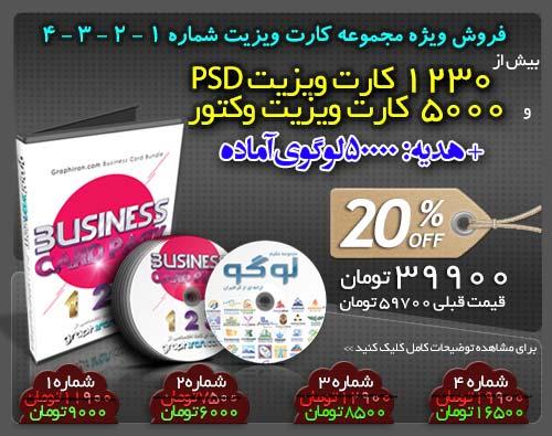 خرید پستی کارت ویزیت