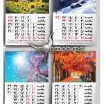 طرح تقویم دیواری سال ۱۳۹۴ با تصاویر طبیعت PSD لایه باز