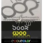 فونت گرافیکی با ظاهر گرد و خمیده HulaHoop TrueType Font