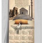 تقویم دیواری ۱۳۹۴ لایه باز با عکس و متن منشور کوروش – شماره ۴