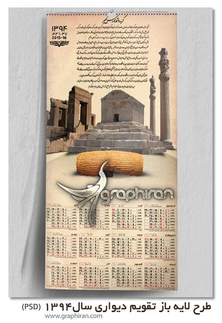 تقویم 1394 با تصویر منشور کوروش