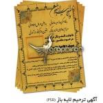 طرح لایه باز آگهی ترحیم و اعلامیه فوت فرمت PSD – شماره ۶