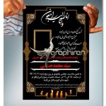 tarhim psd 150x150 طرح PSD لایه باز اعلامیه ترحیم با کادر زیبا – شماره ۱۱