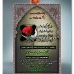 tarhim psd1 150x150 طرح PSD لایه باز اعلامیه ترحیم با کادر زیبا – شماره ۱۱