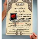 طرح PSD لایه باز اعلامیه ترحیم با کادر زیبا – شماره ۱۱