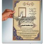 اعلامیه و آگهی ترحیم آماده فرمت PSD لایه باز – شماره ۹
