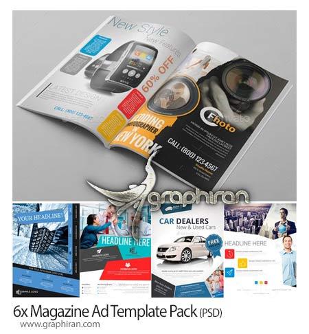 طرح آگهی تبلیغاتی مجلات