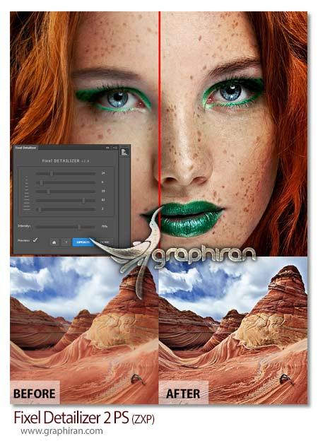 افزونه فتوشاپ افزایش جزئیات عکس