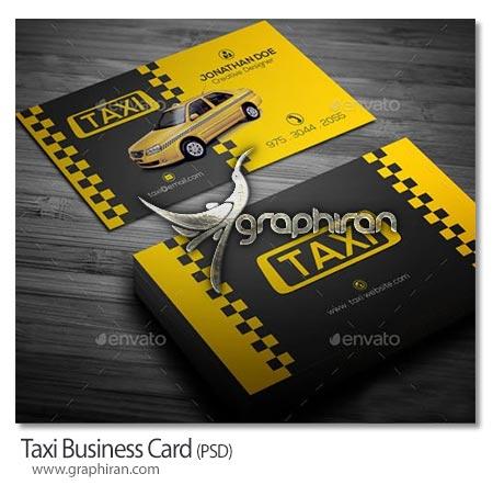 کارت ویزیت تاکسی تلفنی و آژانس