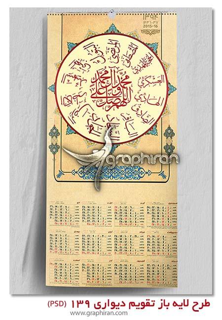 تقویم دیواری سال 1394