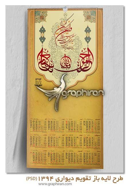 فایل لایه باز تقویم سال 1394 هجری شمسی