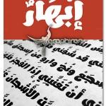 دانلود فونت فارسی و عربی ابهار Ebhaar Font
