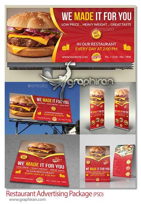 پکیج تبلیغاتی رستوران