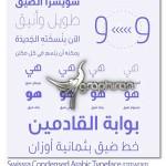 دانلود فونت عربی Swissra Condensed Arabic Helvetica Typeface