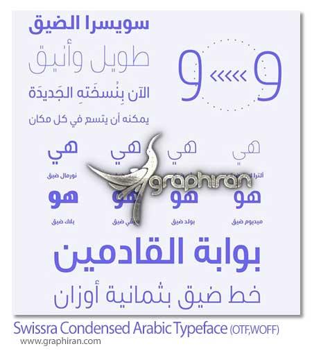 فونت عربی Swissra Condensed
