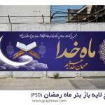 طرح بنر ماه رمضان ابعاد بزرگ فرمت PSD لایه باز – شماره ۱