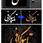 فیلم آموزش جامع تایپوگرافی خطوط خمیده در فتوشاپ به زبان فارسی