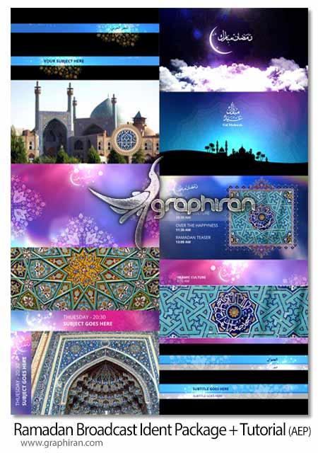 تیزرهای تلویزیونی ماه رمضان