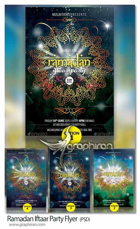 پوستر ضیافت افطار ماه رمضان