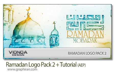 پروژه آماده افتر افکت لوگوی ماه رمضان