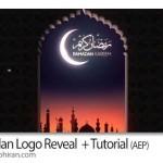 پروژه افتر افکت مذهبی نمایش لوگوی ماه رمضان + فیلم آموزش