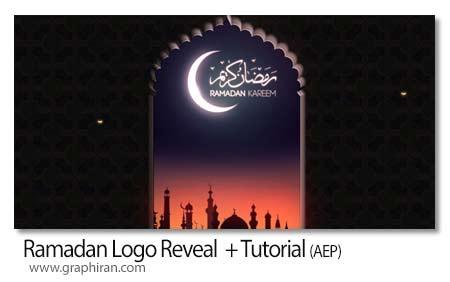 پروژه افتر افکت نمایش لوگوی ماه رمضان