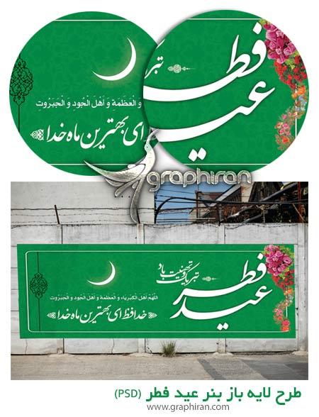 بنر جدید عید فطر