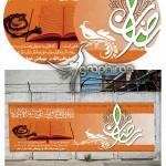 دانلود طرح جدید بنر ماه رمضان PSD فتوشاپ – شماره ۴